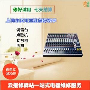 上海进口功放音响维修需要多少钱 值得信赖「 上海曙鸿电子科技供应」