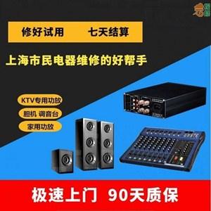 松江區口碑好功放音響維修省錢 值得信賴「 上海曙鴻電子科技供應」