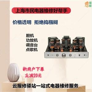 上海官方功放音响维修行业专家在线为您服务 值得信赖「 上海曙鸿电子科技供应」