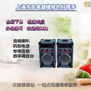 闵行区知名功放音响维修省钱 值得信赖「 上海曙鸿电子科技供应」