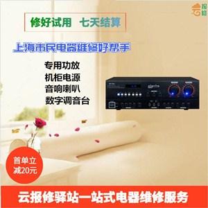 徐汇区口碑好功放音响维修维修电话 值得信赖「 上海曙鸿电子科技供应」