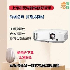 徐汇区进口投影机维修价格合理 值得信赖「 上海曙鸿电子科技供应」