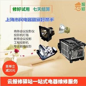 宝山区进口投影机维修信赖推荐 真诚推荐「 上海曙鸿电子科技供应」