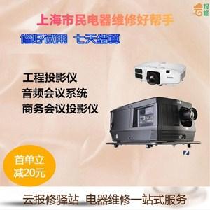 徐汇区优质投影机维修报价,投影机维修