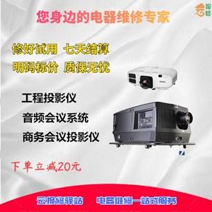 普陀区优质投影机维修哪家专业 值得信赖「 上海曙鸿电子科技供应」
