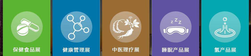 益生菌2020广州健康保养展展会地址,2020广州健康保养展