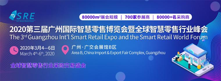 湖北2020广州智慧零售展参展申请,2020广州智慧零售展
