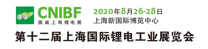 上海逆变器2020上海锂电展 上海世歌会展供应