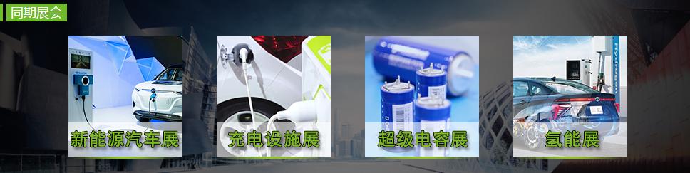 上海2020上海锂电展展会时间 上海世歌会展供应