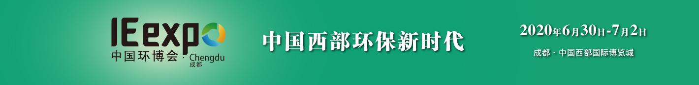 湖南2020成都环保展联系电话 上海世歌会展供应
