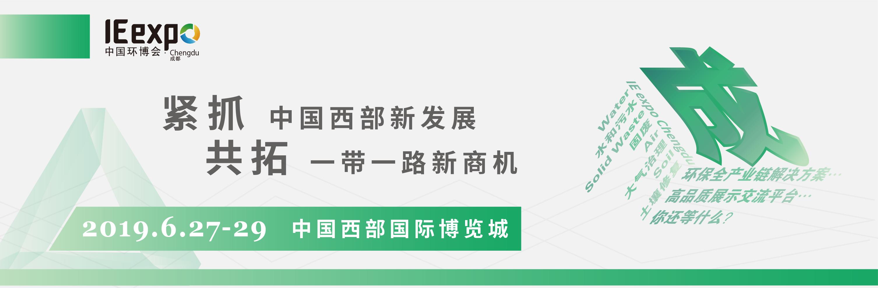 上海2020成都环保展联系电话 上海世歌会展供应