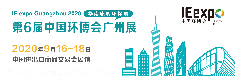 泵阀展2020广州环保展展台设计,2020广州环保展