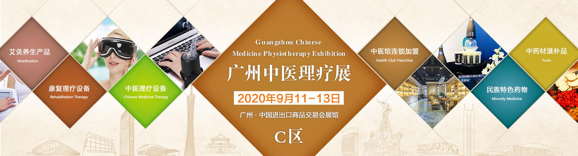 浙江中藥材滋補品2020廣州中醫養生展