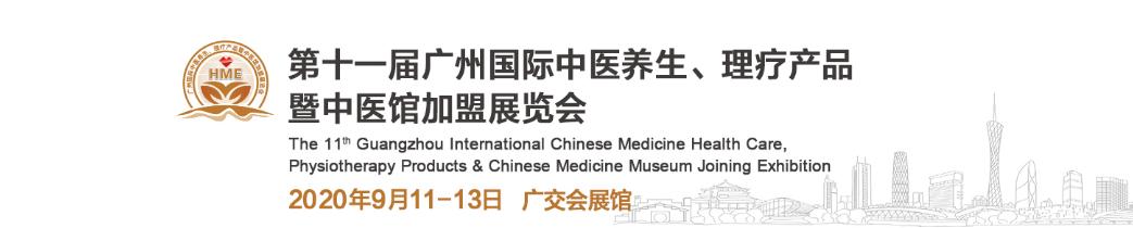 中医理疗设备2020广州中医养生展免费咨询 上海世歌会展供应