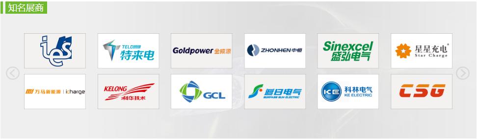 2020上海充電設施產業展銷售電話 上海世歌會展供應