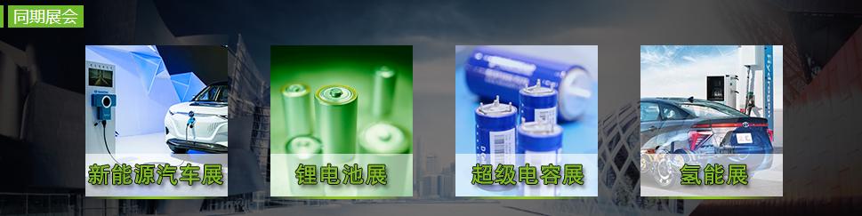 变压器2020上海充电设施产业展展会时间,2020上海充电设施产业展