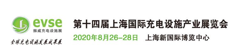 2020上海充电设施产业展展台设计搭建 上海世歌会展亚博娱乐是正规的吗--任意三数字加yabo.com直达官网
