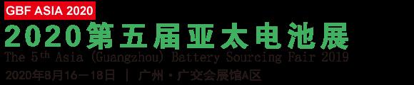 動力電池展2020廣州亞太電池展聯系電話