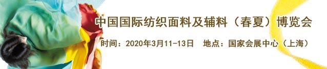 休闲装面料展2020上海春季纺织展参展申请,2020上海春季纺织展