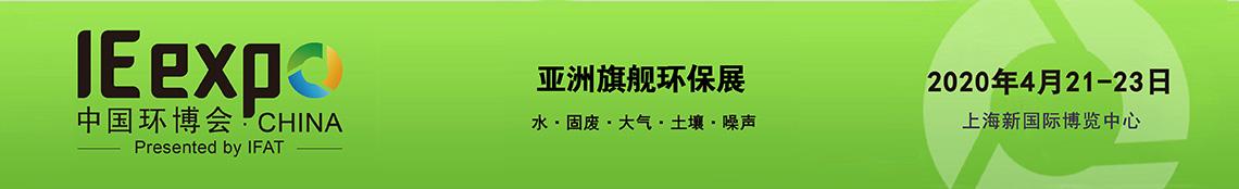 上海环保展会2020上海环博会 世歌会展供应