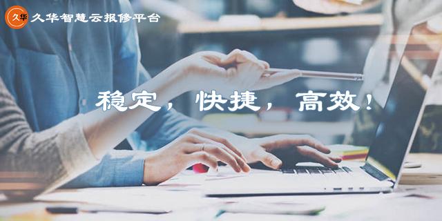 后勤服务报修系统 信息推荐「上海久华信息科技供应」
