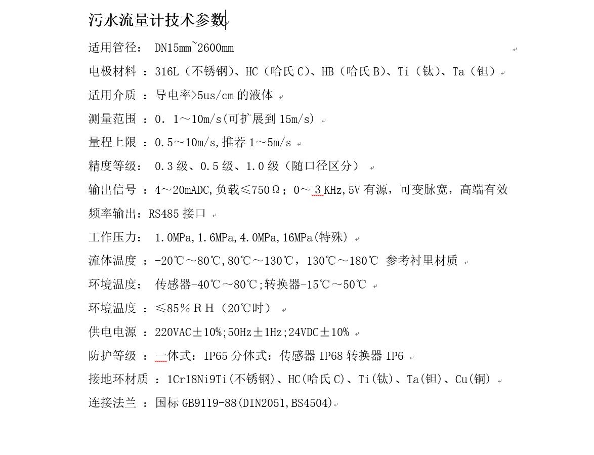上海工业污水流量计厂家,污水流量计