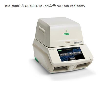 伯乐CFX384Touch多少钱价格27.5w,伯乐CFX384Touch