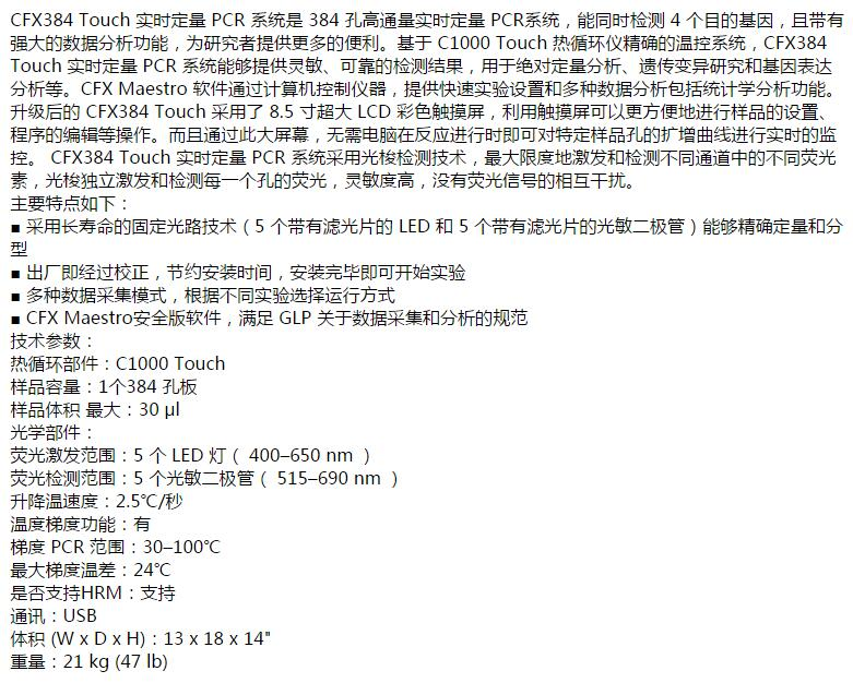 伯乐CFX384Touch伯乐CFX384Touch伯乐CFX384Touch多少钱价格27.5w,伯乐CFX384Touch