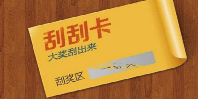 虹口区超市刮刮卡价格低 服务为先 上海景联印务供应