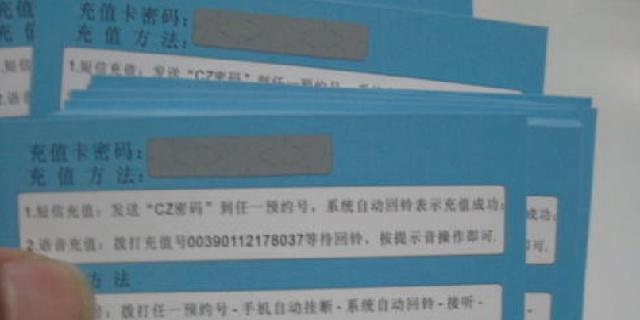 嘉定区奖品刮刮卡制作 贴心服务 上海景联印务供应