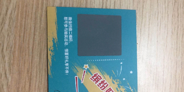 黄浦区会员刮刮卡定制 来电咨询 上海景联印务供应