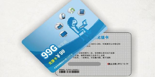 奉贤区超市刮刮卡价格低 来电咨询 上海景联印务供应