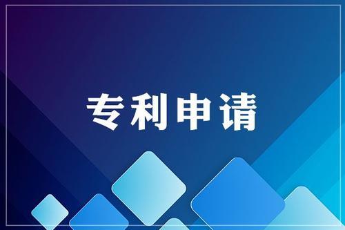 上海数码类专利申请质量保证 值得信赖 上海济语知识产权代理供应