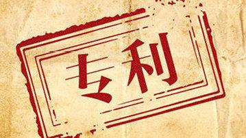 山東出售發明專利范文 有口皆碑 上海濟語知識產權代理供應