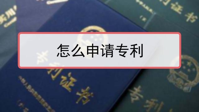 安徽国内发明专利收费 欢迎咨询 上海济语知识产权代理供应