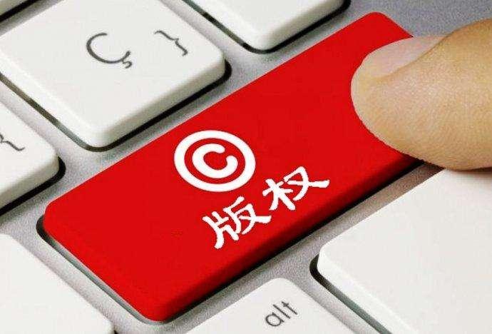 江蘇文字作品著作權登記申請 有口皆碑 上海濟語知識產權代理供應
