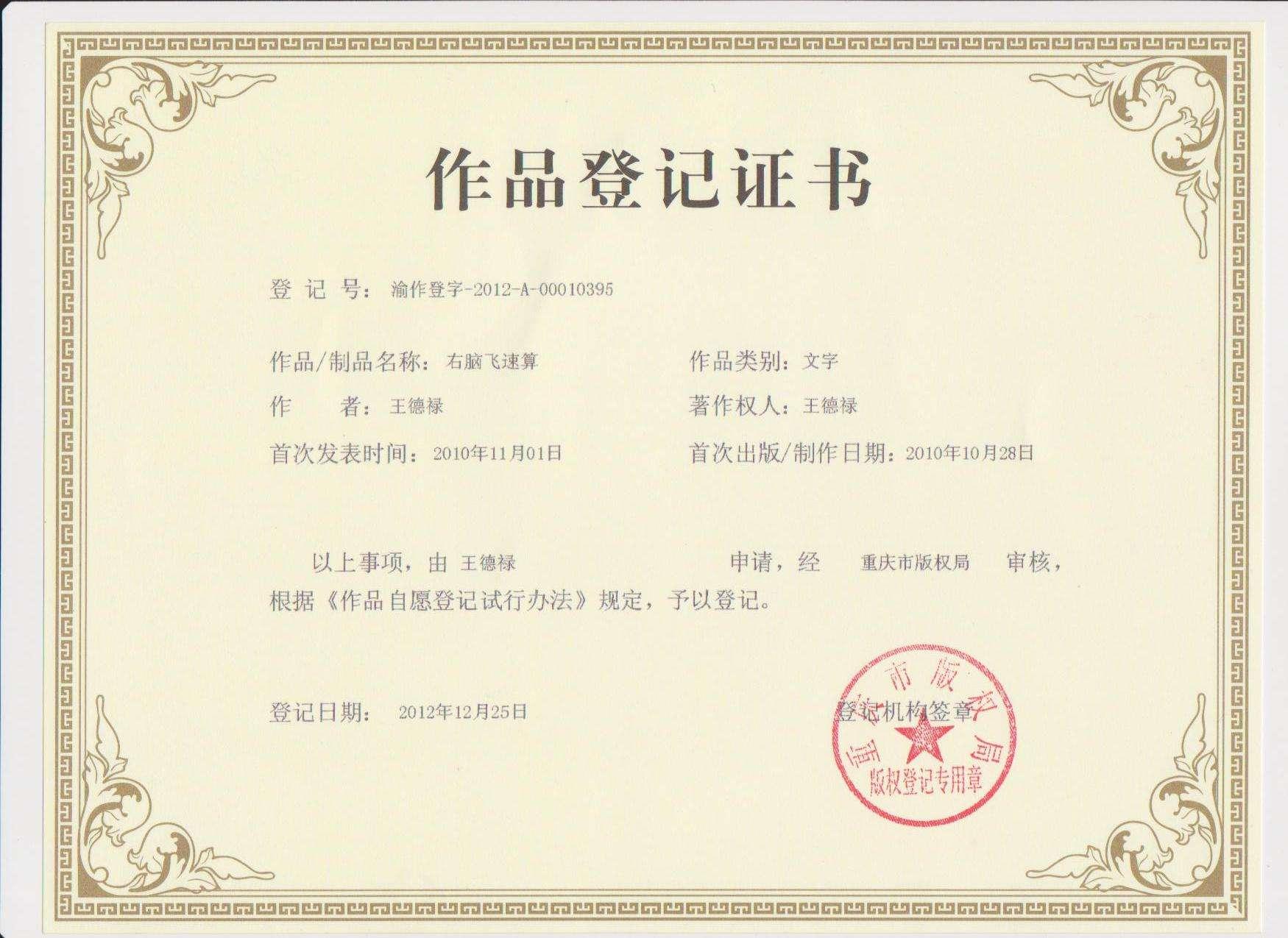 山东申请文学作品著作权申请代理 欢迎咨询 上海济语知识产权代理供应