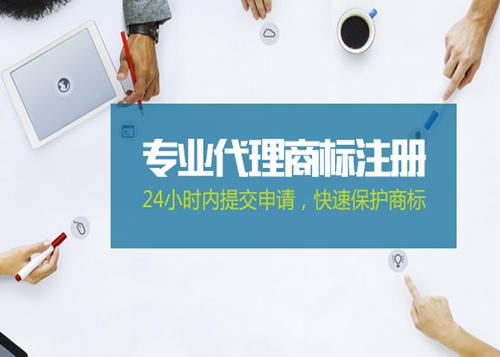 福建查询商标代理报价 值得信赖 上海济语知识产权代理供应