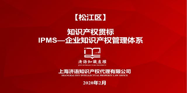 代办贯标认证「上海济语知识产权代理供应」