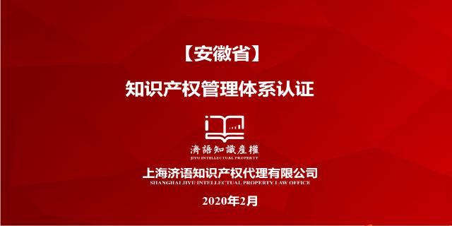 安徽申請知識產權貫標認證企業 上海濟語知識產權代理供應