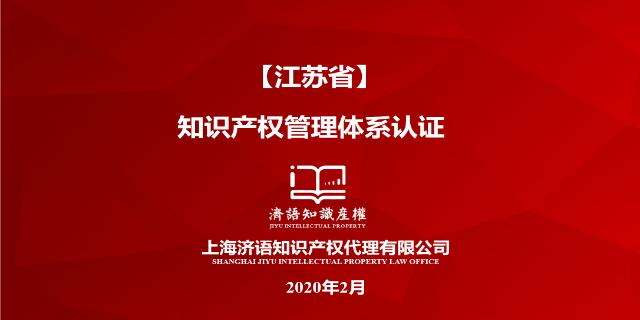浙江办理知识产权贯标认证十大机构 上海济语知识产权代理供应