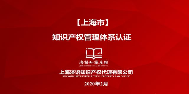 江西申报知识产权贯标认证申报条件 上海济语知识产权代理供应