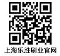 上海乐胜刷业有限公司