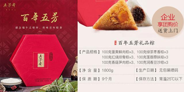 闵行区直销预售五芳斋粽子端午礼盒,预售五芳斋粽子端午礼盒