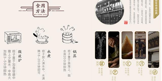普陀区官方预售五芳斋粽子端午礼盒诚信为本,预售五芳斋粽子端午礼盒