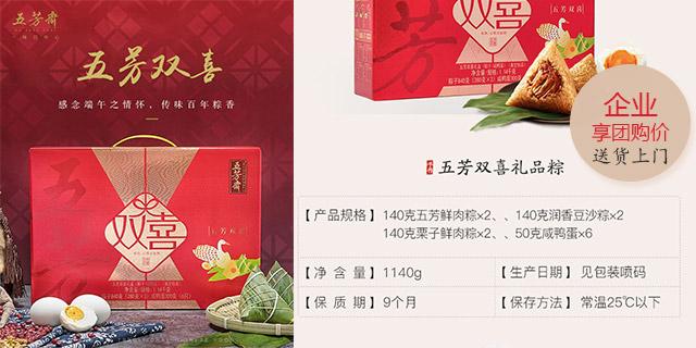 普陀区官方预售五芳斋粽子端午礼盒值得推荐,预售五芳斋粽子端午礼盒