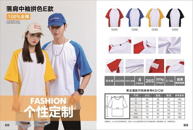 普陀區綠意服飾燙畫T恤衫定做「上海綠意服飾供應」