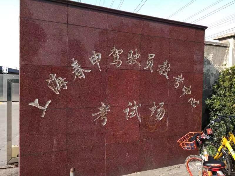 上海学车流程「上海领舣汽车服务供应」