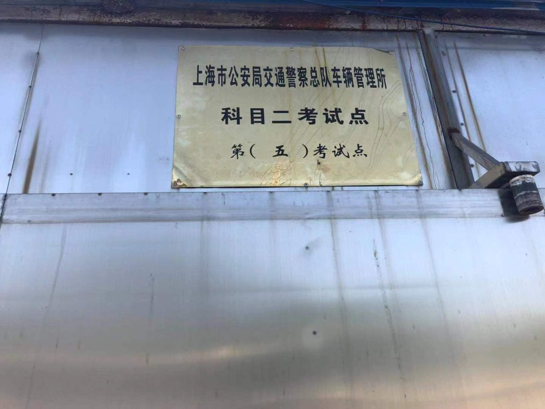 梅陇闵行区莘建路附近驾校网址「上海领舣汽车服务供应」