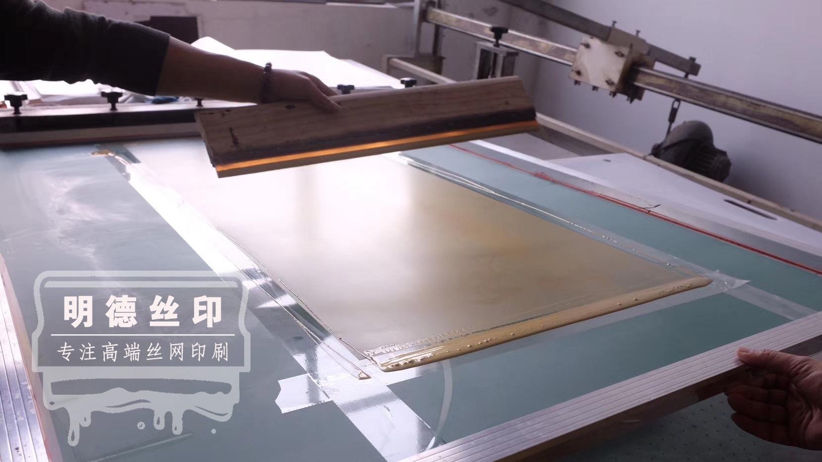 供应上海市丝网印厂家价格明德供